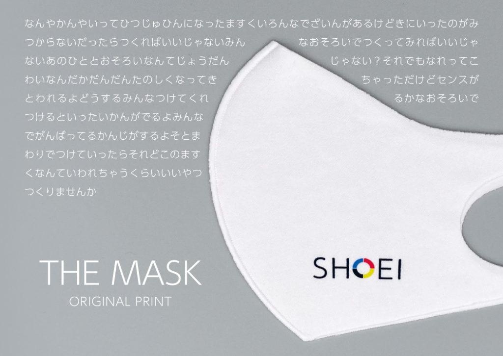 オリジナルプリントマスク